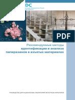 Piperazines R.pdf