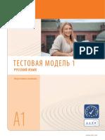 Русский для иностранцев, тесты