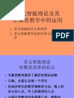 11.多元智能理论及其在课堂上的应用