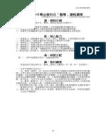 高中課程綱要(99)-數學(含必~.doc