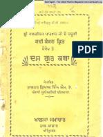 Das Guru Katha - by Kankan Poet (Kavi in the Durbar of Guru Gobind Singh Sahib)