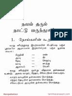Nattu marunthukal.pdf