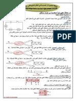الطاقة-الكهربائية-المكتسبة-أو-الممنوحة-في-النظام-الدائم-قانون-جول.pdf
