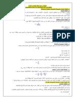 المقادير الفيزيائية المرتبطة بكميات المادة