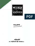শংকর আমনিবাস