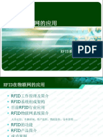 RFID在物联网的应用-RFID系统设计介绍