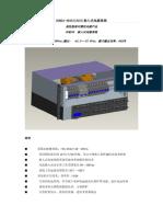 DUM23-4830(150)E嵌入式电源系统.docx