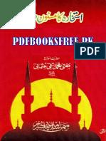 استخارہ کا مسنون طریقہ.pdf