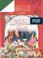 الصفرد والأرنب والسنور.pdf
