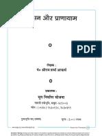 Hindi Book-Aasan Aur Pranayam by Shri Ram Sharma