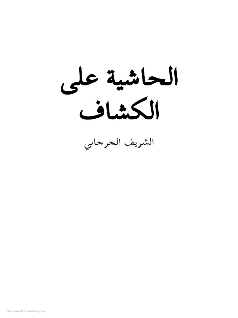 الحاشیۃ علی الکشاف للجرجابی Pdf