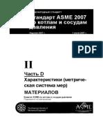 ASME 2007 Section II Part D