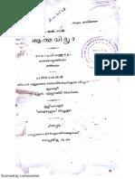 കേരളധര്മം-ആത്മവിദ്യ.pdf