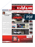 Issue(25-01-18).Cars