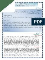 الخصائص العامة للإسلام التجديد والانفتاح على القضايا المعاصرة