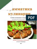 grammatika_kulinarii-2.pdf