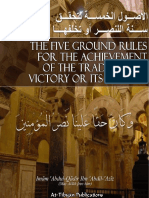 The Five Ground Rules for the Achievement of the Tradition