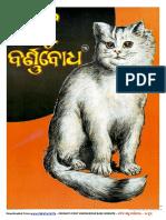 ChhabiLa Madhu BarNabodha