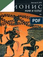 Отто В. Φ. - Дионис. Миф и культ-2016.pdf