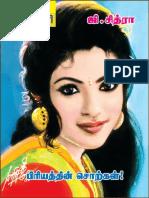 பிரியத்தின் சொற்கள் by சித்ரா.ஜி