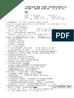 103下一段考國文科試卷(正式)