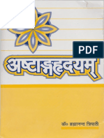 Hindi Book-Astanga-hrdayam.pdf