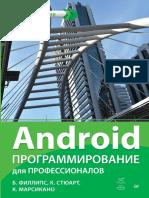 Android Programmirovanie Dlya Professionalov 3 Izdanie 2017