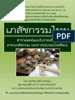 256364650 เภสัชกรรมไทย PDF