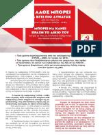 Τετρασέλιδο φυλλάδιο με αφορμή τα τρία χρόνια διακυβέρνησης ΣΥΡΙΖΑ - ΑΝΕΛ
