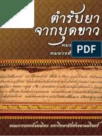 354328485 หนังสือบุด ตำรายา ตำรับยา เขื อนรัชชประภา สุราษฏร ธานี