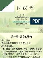 现代汉语第一讲