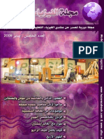 مجلة الفيزياء العصرية العدد الخامس