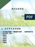 现代汉语通论01(导论).ppt