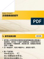 现代汉语通论08(语音.音节结构).ppt