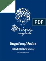 E-Book-ฝึกพูดอังกฤษจนคล่อง-โดยไม่ต้องเรียนGrammar