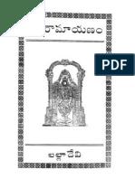 Lalla Ramayanamu in Telugu