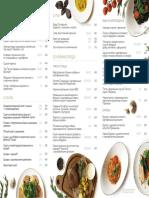 меню на сайт