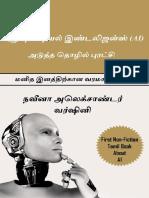 ஆர்டிபிஷியல் இண்டலிஜன்ஸ் (AI)