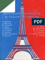 1998 Sb Statey Intentsionalnost i Textualnost Filosofskaya Mysl Frantsii XX Veka