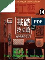 14Leather Craft.pdf