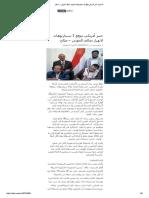 السجل _ خبير أمريكي يتوقع 3 سيناريوهات لانهيار تحالف الحوثي – صالح