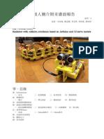 機器人簡介期末書面報告 - Google 文件