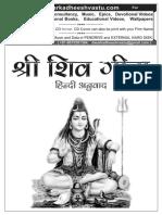 Shiv Geeta