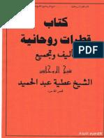 dokumen.tips_-579090cd1a28ab7b278e1f88