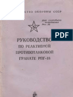 Soviet antitank RPG-18 Manual. Руководство по противотанковой гранате РПГ-18.
