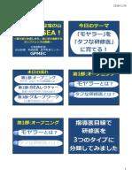 SEA-WS公開資料.pdf