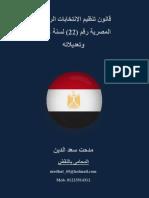 قانون تنظيم الانتخابات الرئاسية المصرية رقم 22 لسنة 2014