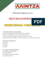 FYSIKES EPISTIMES GEOGRAFIA.pdf
