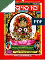 BhagyaDipa 2018 LQ Calendar OdiaPortal