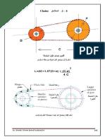 المسننات.pdf